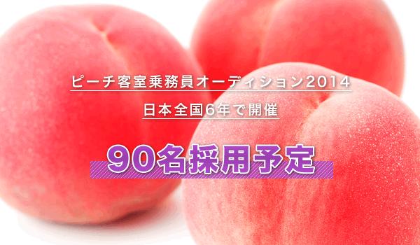 ピーチ客室乗務員オーディション2014(日本全国6年で開催)