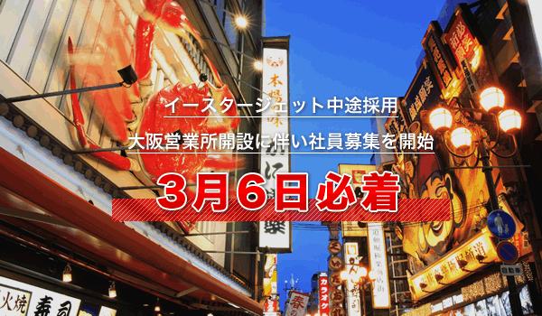 イースタージェット中途採用(大阪営業所開設に伴い社員募集を開始)