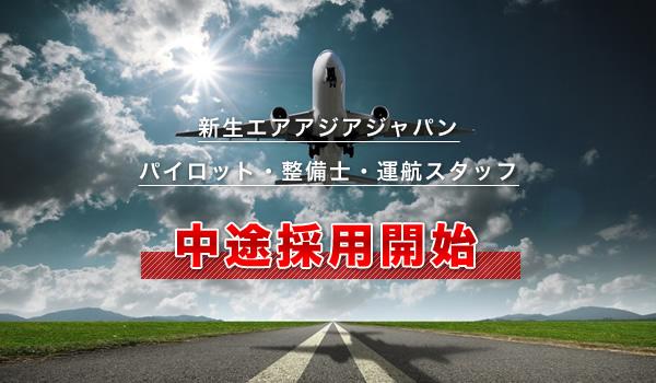 新生エアアジアジャパン(中途採用開始)