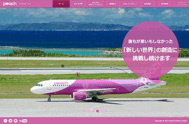 ピーチ航空採用サイト
