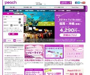 Peach(ピーチ)の公式ホームページ