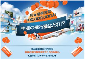 幸運の飛行機キャンペーン
