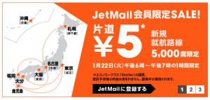 ジェットスタージャパン(就航開始記念セール)