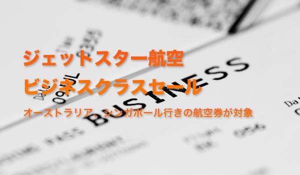 jetstar20130226