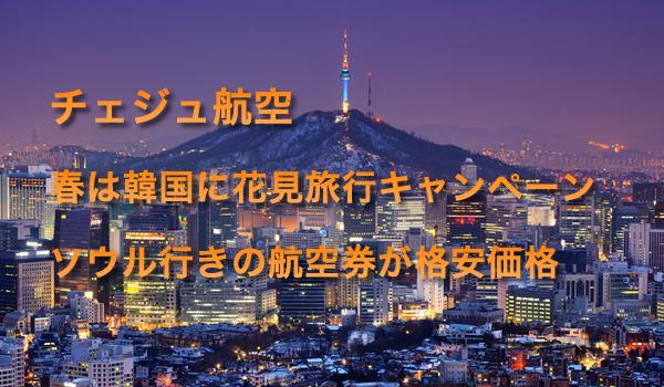 チェジュ航空(春の韓国に花見旅行キャンペーン)