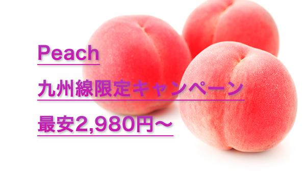 ピーチ(九州線限定キャンペーン)