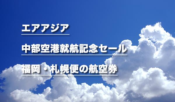 エアアジアジャパン(中部空港就航記念セール)