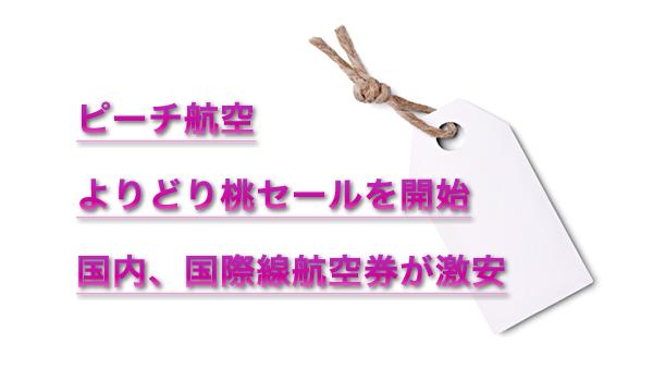 ピーチ航空(よりどり桃セール)