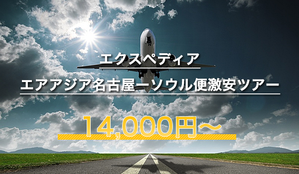 エクスペディア(エアアジアジャパン激安ツアー)