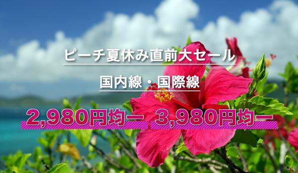 ピーチ(夏休み直前大セール)