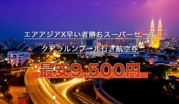 エアアジアX(早い者勝ちスーパーセール)