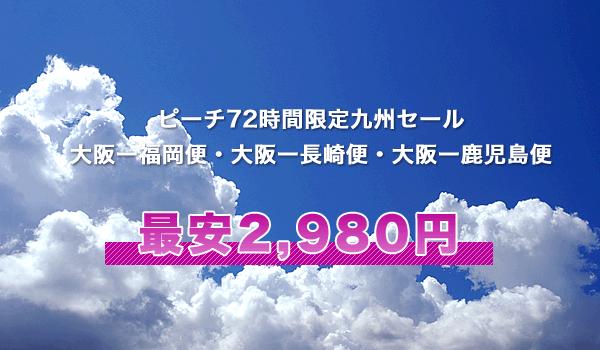 ピーチ航空(九州スペシャルセール)