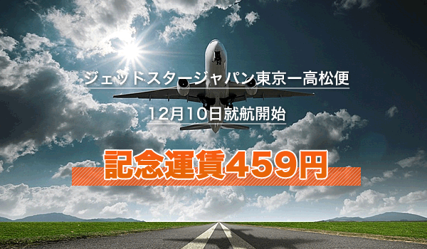 愛媛行き ジェットスター格安航空券 | 飛行機の比較 …