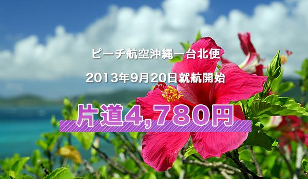 ピーチ航空(沖縄ー台北便)