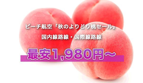 ピーチ航空(秋のよりどり桃セール)