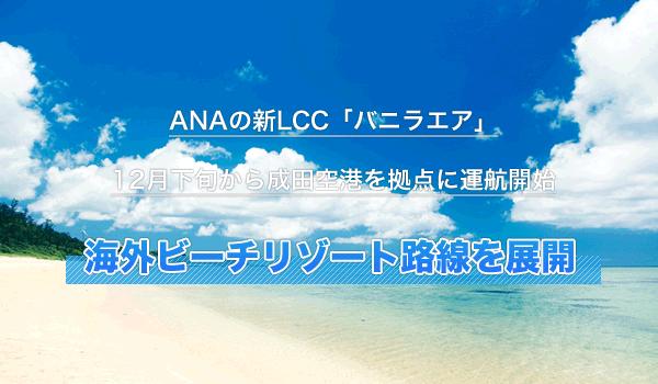 VanillaAir(バニラエア) width=