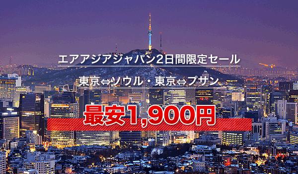 エアアジアジャパン期間限定セール