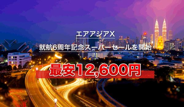 エアアジアX(6周年記念スーパーセール)