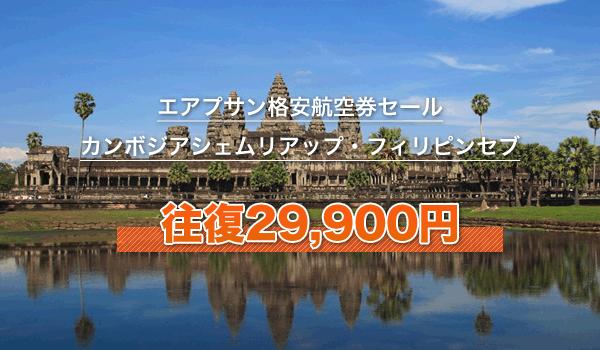エアプサン格安航空券セール