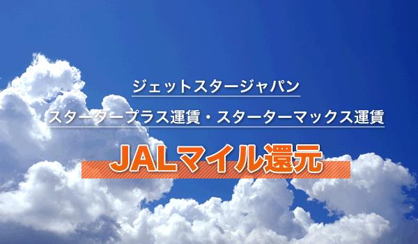 ジェットスタージャパン(JALマイル)