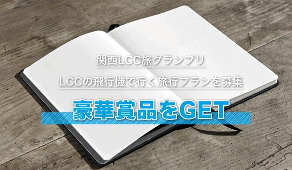 関西国際空港(LCC旅グランプリ)