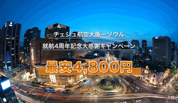 チェジュ航空(大阪ーソウル)