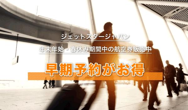 ジェットスタージャパン(年末年始・春休み)