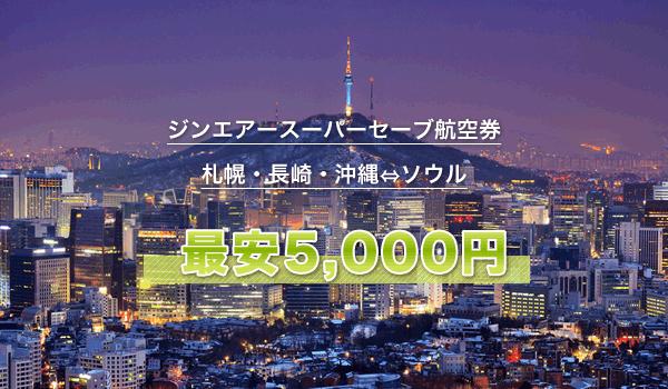 ジンエアースーパーセーブ航空券(札幌・長崎・沖縄)