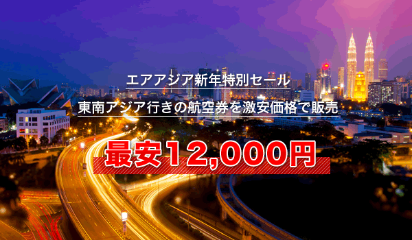 エアアジア新年特別セール(東南アジア行きの航空券を激安価格で販売)