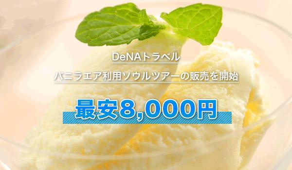 DeNAトラベル(バニラエア利用ソウルツアーの販売を開始)