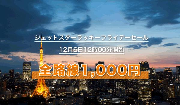 ジェットスタージャパンラッキーフライデーセール