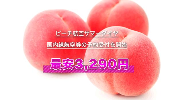 ピーチ航空サマーダイヤ国内線航空券の予約受付を開始(最安3,290円)