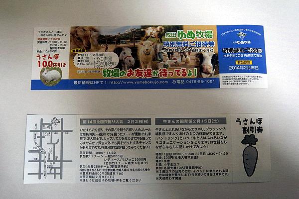 成田ゆめ牧場の無料招待券