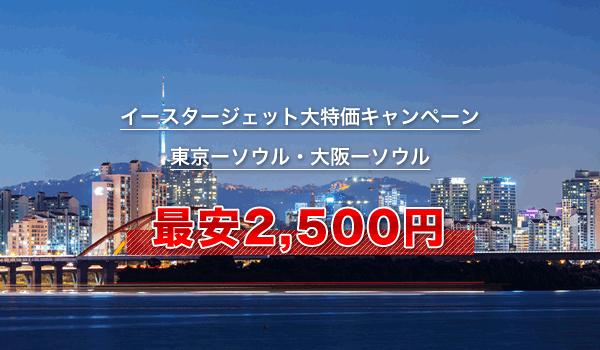 イースタージェット大特価キャンペーン(東京ーソウル・大阪ーソウル)