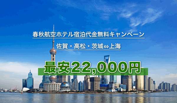春秋航空ホテル宿泊代金無料キャンペーン