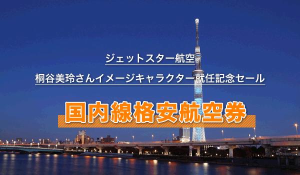 ジェットスター航空(桐谷美玲さんイメージキャラクター就任記念セール)