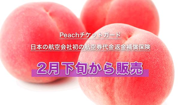 Peachチケットガード(日本の航空会社初の航空券代金返金補償保険)