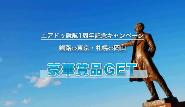 エアドゥ就航1周年記念キャンペーン(釧路⇔東京・札幌⇔岡山)