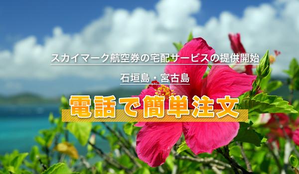 スカイマーク航空券の宅配サービスの提供開始(石垣島・宮古島)