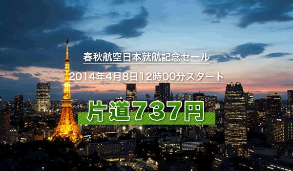 春秋航空日本就航記念セール(2014年4月8日12時00分スタート)