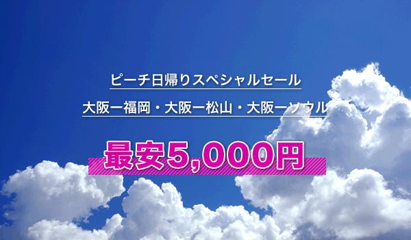 ピーチ日帰りスペシャルセール(大阪ー福岡・大阪ー松山・大阪ーソウル)