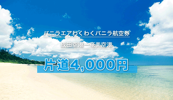 バニラエアわくわくバニラ航空券(成田空港ー奄美空港)