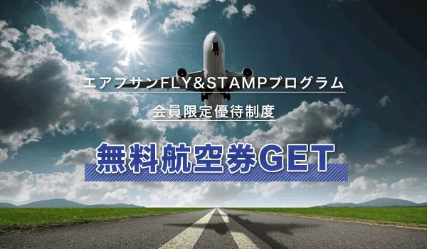 エアプサンFLY&STAMPプログラム(会員限定優待制度)