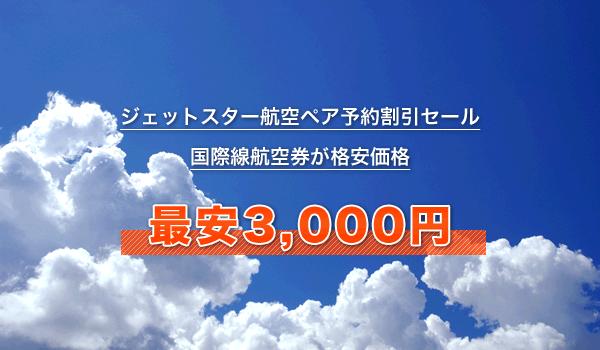 ジェットスター航空ペア予約割引セール(国際線航空券が格安価格)