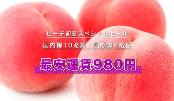 ピーチ初夏スペシャルセール(最安運賃980円)