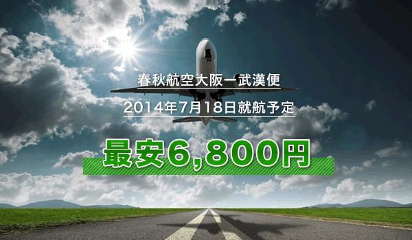 春秋航空大阪ー武漢便(最安6,800円)