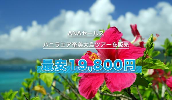 ANAセールス(バニラエア奄美大島ツアーを販売)