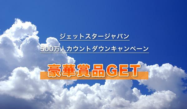 ジェットスタージャパン(500万人カウントダウンキャンペーン)