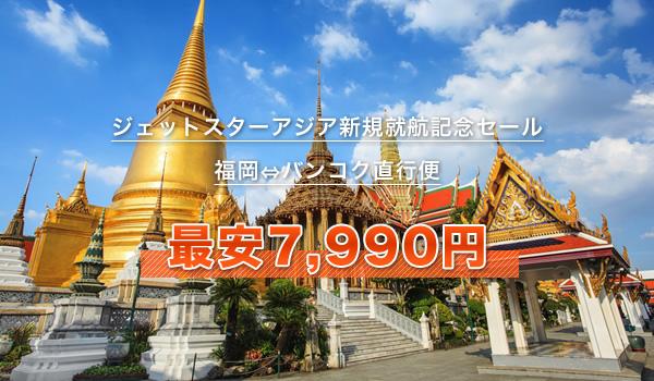 ジェットスターアジア新規就航記念セール(福岡⇔バンコク直行便)