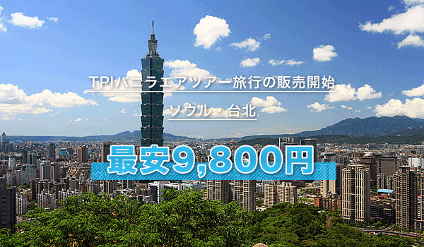 TPIバニラエアツアー旅行の販売開始(ソウル・台北)
